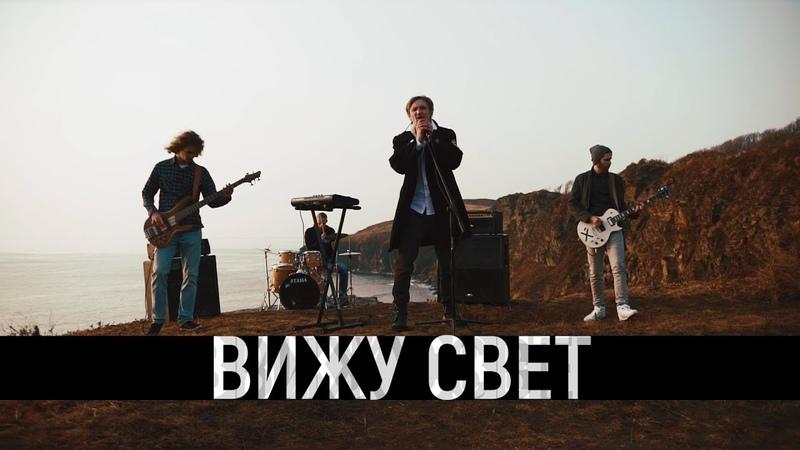 Дима Порох, НЕнАрматив, Lexx, Андрей Кораблёв - ВИЖУ СВЕТ