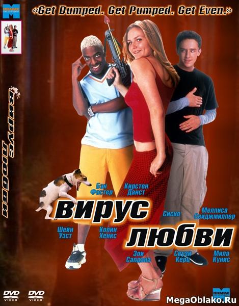 Вирус любви / Get Over It (2001/WEB-DL/WEB-DLRip)