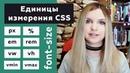 Единицы измерения CSS для font-size: px, %, em, rem, vw, vh, vmin, vmax