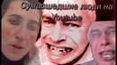 КАНАЛЫ СУМАСШЕДШИХ НА РУССКОМ ЮТУБЕ!! Геннадий Горин\ Анна Мацкевич