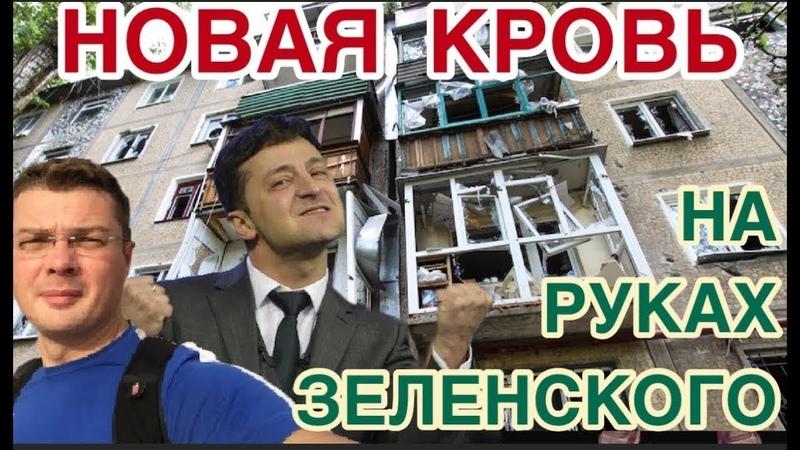 Семченко слуга Коломойши умылся кpoвью три 200 за 24 часа