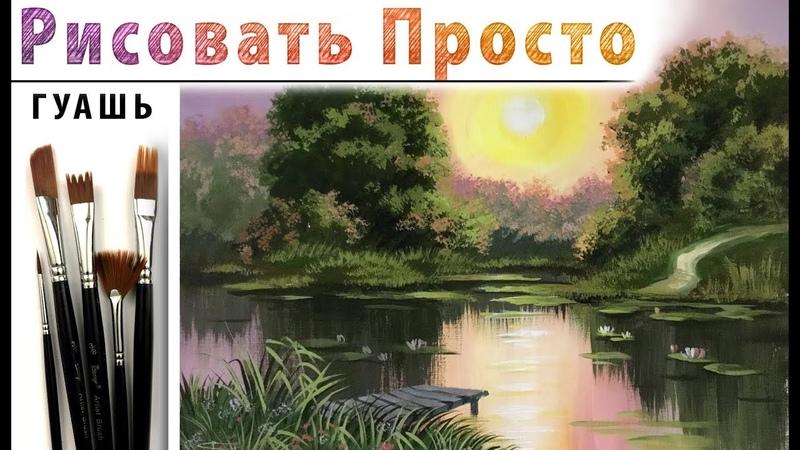 Вечер на озере. Пейзаж, как нарисовать 🎨ГУАШЬ! ДЕМО Мастер-класс