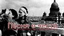 Городницкий Нежевец Песня о блокадном Ленинграде Песня о чести исп Алексей Нежевец