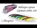 Воблеры копия ZipBaits Orbit 110 от AllBlue из Китая с AliExpress | Обзор, тест под водой