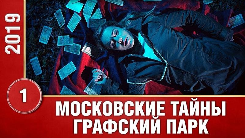Московские тайны Графский парк 1 серия Детектив 2019 Сериал