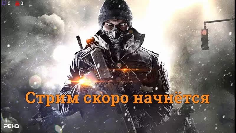 Во что мы сегодня будем играть: Tom Clancy's the division 2, Call of duty Black ops 4 (Затмение, и новый режим Алькатрас)