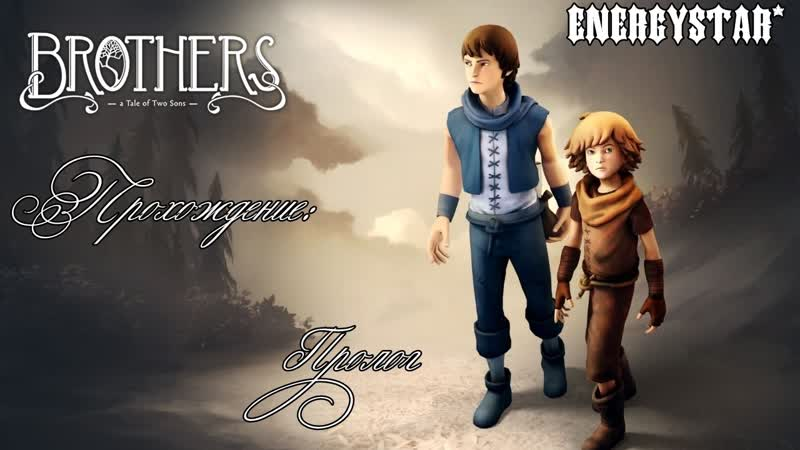 Brothers a Tale of two Sons Tegra Пролог