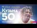 Кузьма 50 Live Arena Lviv