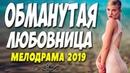 Фильм 2019 КРАСИВО ЛГАЛ!! ** ОБМАНУТАЯ ЛЮБОВНИЦА ** Русские мелодрамы 2019 новинки HD