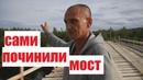 Жители сами починили мост, пока власти делали стеллу Я люблю Серов