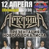 12/04 (пт)   АрктидА (г.Москва)   Клуб BIG BEN