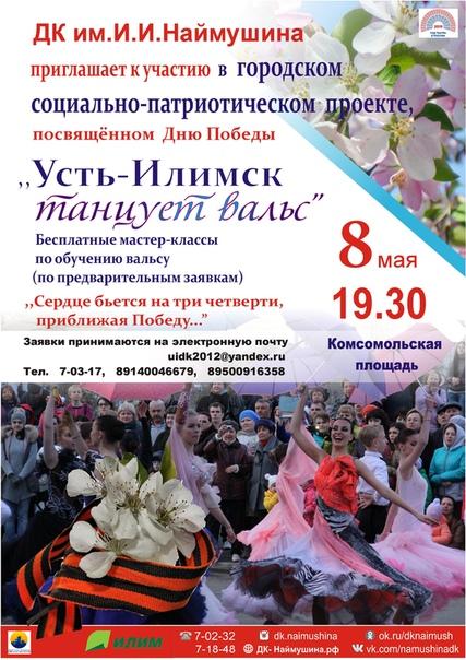 Усть-Илимск танцует вальс