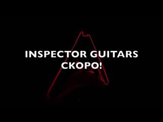 Inspector guitars