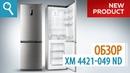 Холодильник ATLANT ХМ 4421-049 ND цвета нержавеющая сталь. Обзор новой модели!