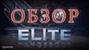 Elite: Dangerous - Обзор - Мечты сбываются! - Элитный обзор на один из лучших космосимов!