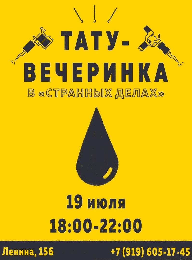 Афиша Уфа Тату-вечеринка в Странных Делах
