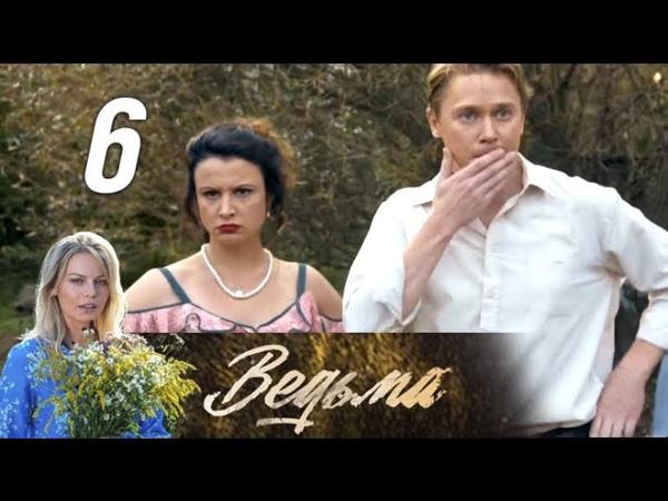 Ведьма. 6 серия (2019) Остросюжетная мелодрама @ Русские сериалы