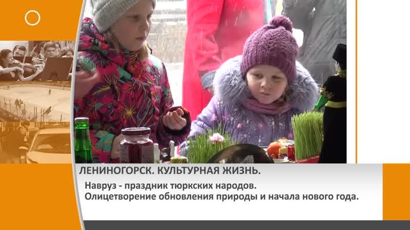 Дайджест народные новости Лениногорска и Бугульмы от 25.03.19