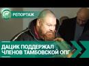 Дацик поддержал членов Тамбовской ОПГ