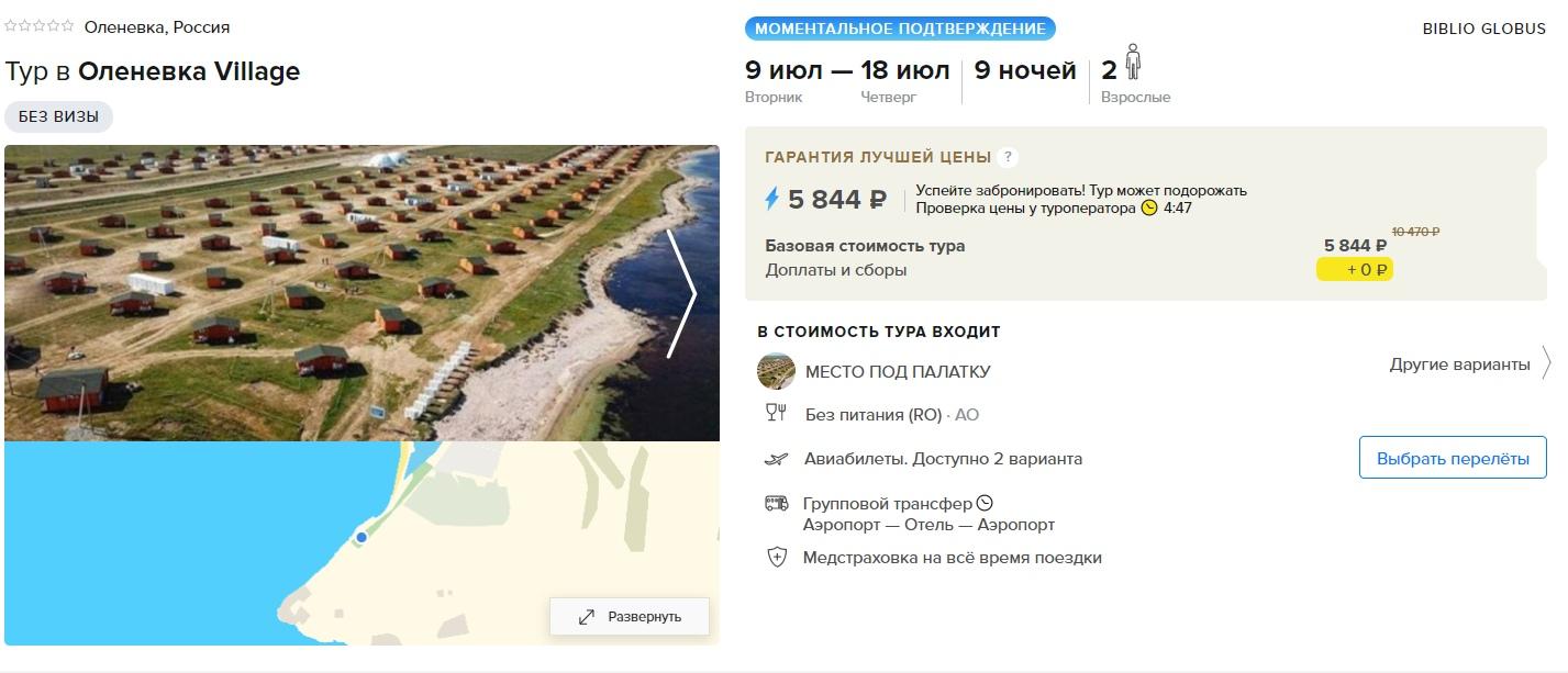 Горящие туры из Питера в Крым на 9 ночей всего от 2900₽/чел, вылет уже завтра