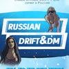 GTA SA:MP FUN   DRIFT + DM RUSSIAN 2014-2019