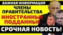 Члены Правительства иностранные подданные Срочно