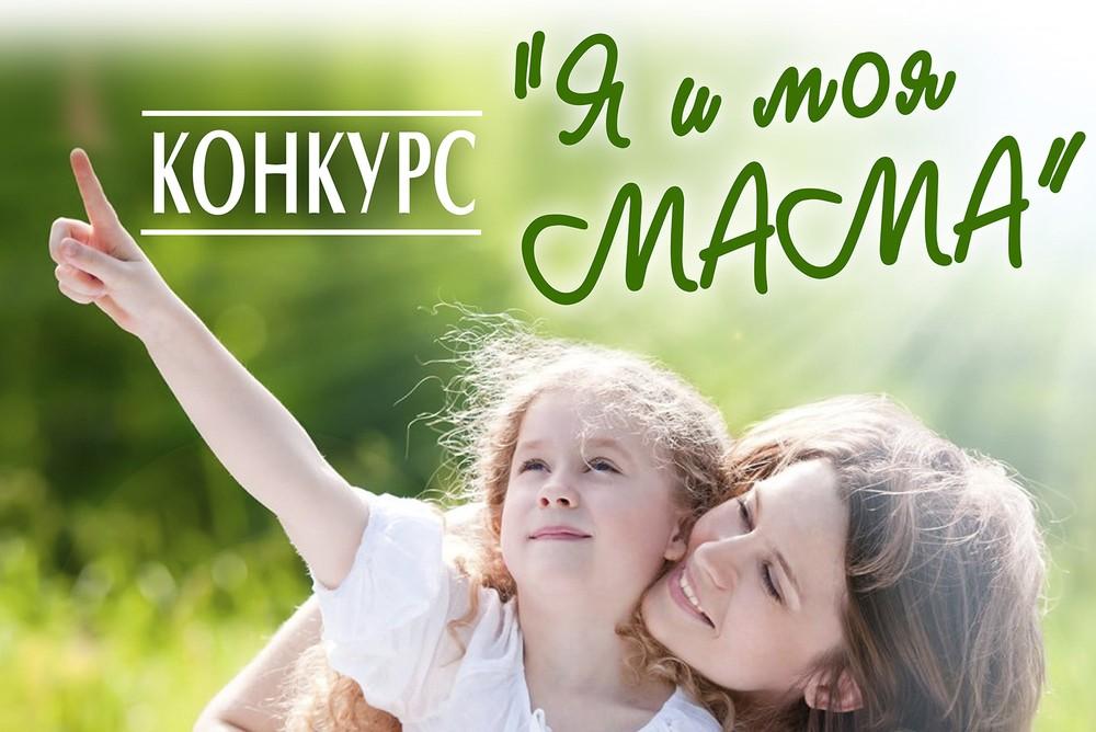 """Афиша Челябинск фотоконкурс """"Я и моя Мама"""""""