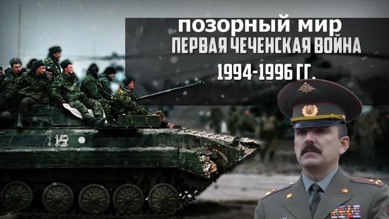 Шендаков рассказал как заключили позорный мир в 1 Чеченской войне