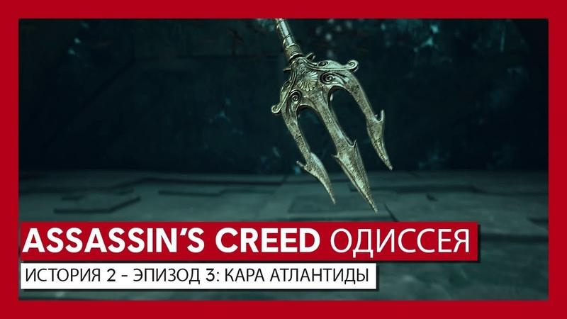 ASSASSIN'S CREED ОДИССЕЯ ИСТОРИЯ 2 ЭПИЗОД 3 КАРА АТЛАНТИДЫ