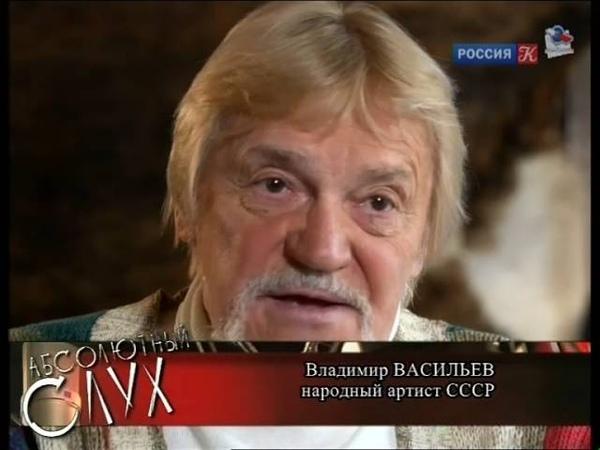 Владимир Васильев Vladimir Vasiliyev Абсолютный слух Absolute pitch