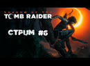 Лариса Стелсовна концовка - Стрим 6 - Shadow of the Tomb Raider 1080p60, PS4 Pro