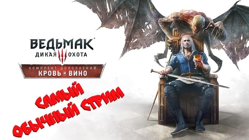The Witcher 3 | Стрим | КРОВЬ и ВИНО | Вампиры, Ложки, Вихт
