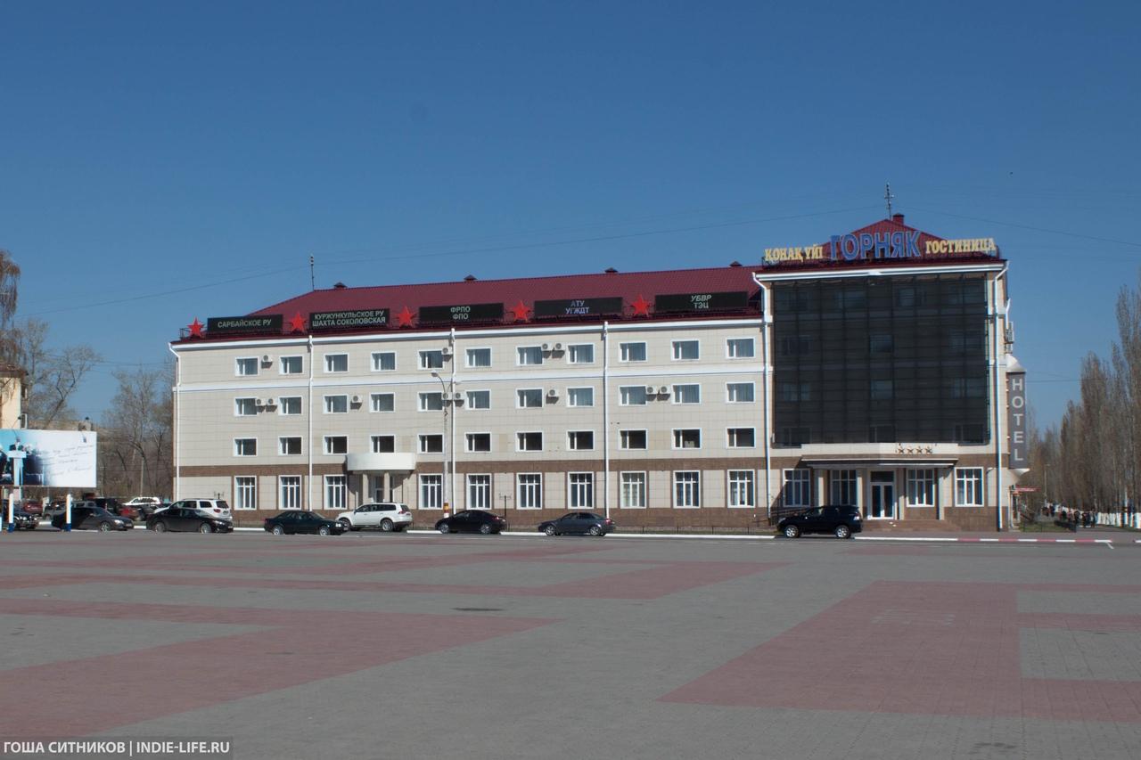 Гостиница Горняк Рудный