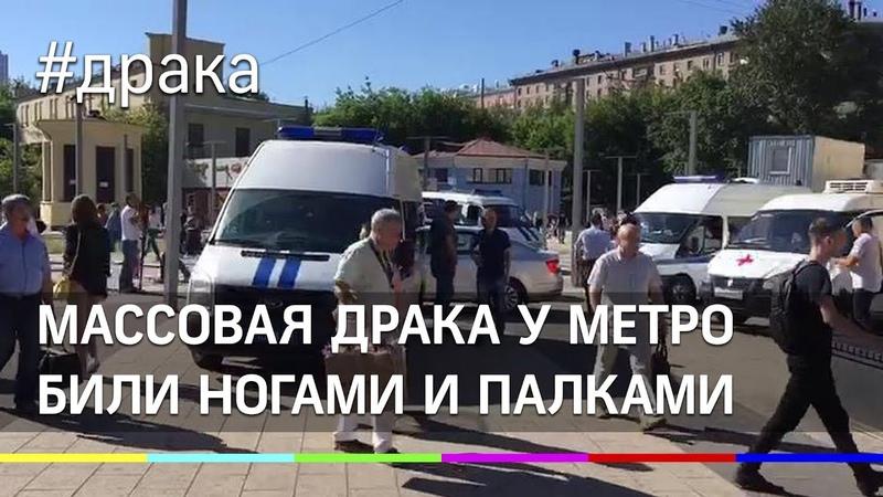 Били ногами и палками. Подробности массовой драки Москве в РФ
