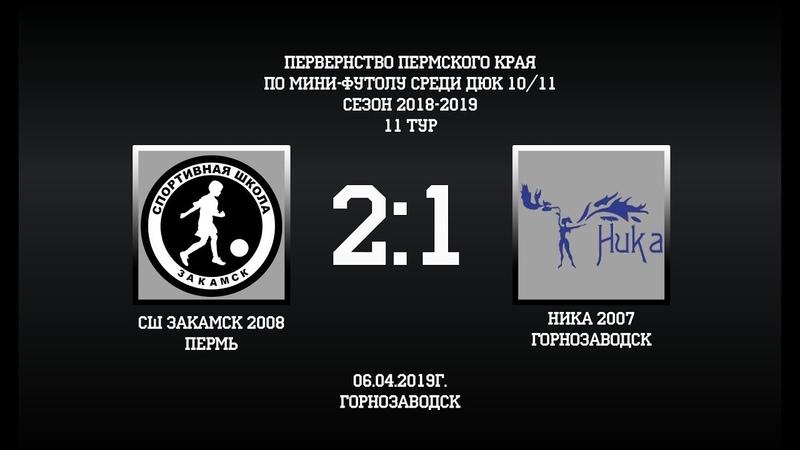 СШ Закамск-2007 - Ника Горнозаводск-2007