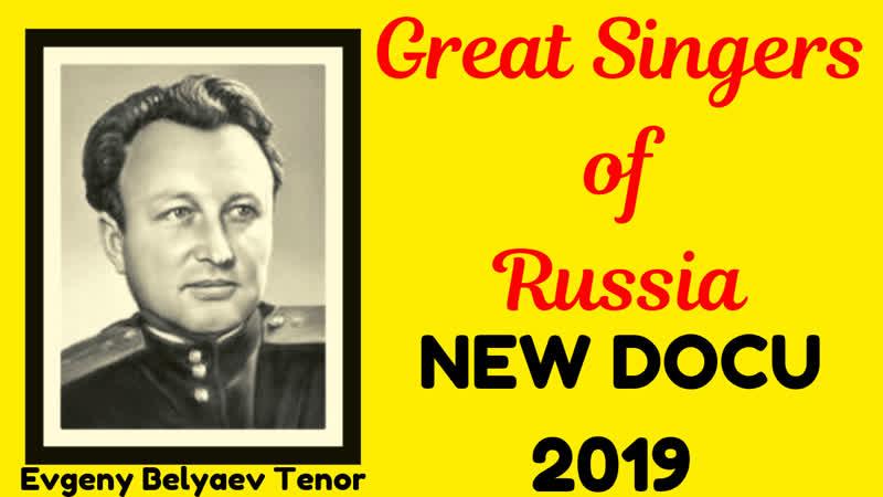 Great Singers of Russia 001 Evgeny Belyaev Lyric Tenor 1926-1994 DOCU 2019 (music education)