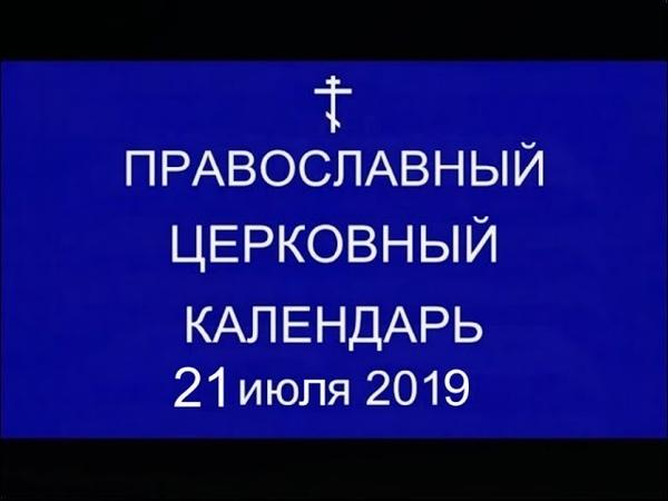 Православный ☦ календарь Воскресенье 21 июля 2019г Явление Казанской иконы Пресвятой Богородицы