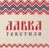 Ткани ХЛОПОК, ЛЁН. Новосибирск. Лавка текстиля