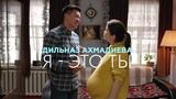 Дильназ Ахмадиева - Я - это ты (OST