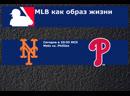 Mets vs. Phillies