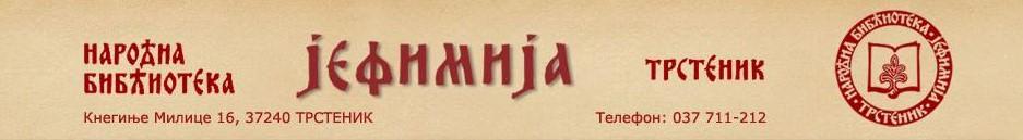 """Народная Библиотека """"ЈЕФИМИЈА"""""""