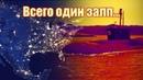 Где разместить подводную лодку РФ для успешного ygapa по С Ш А
