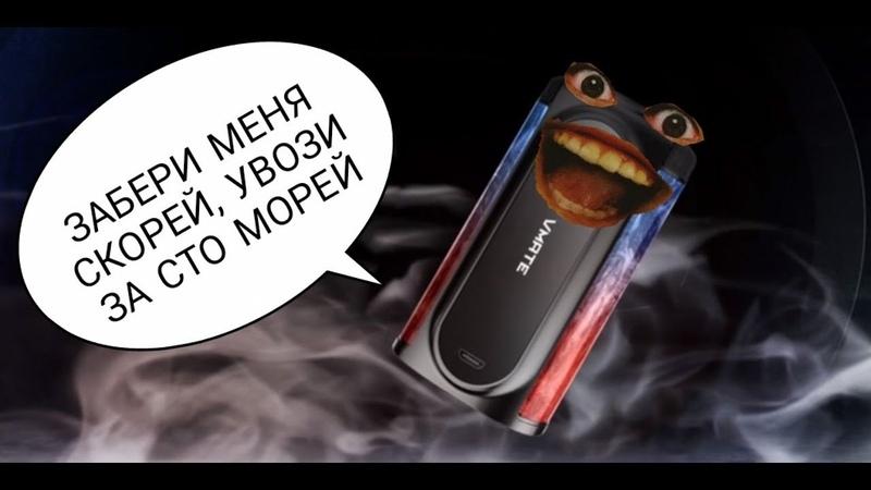 VooPoo VMATE 200W - РАЗОЧАРОВАНИЕ И СЛЁЗЫ
