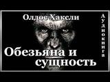 Олдос Хаксли - ОБЕЗЬЯНА И СУЩНОСТЬ. аудиокнига, фантастика