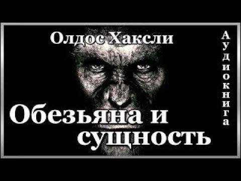 Олдос Хаксли ОБЕЗЬЯНА И СУЩНОСТЬ, аудиокнига, фантастика
