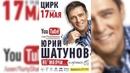 Концерт Юрия Шатунова в Рязани ❤ (17.05.2019)