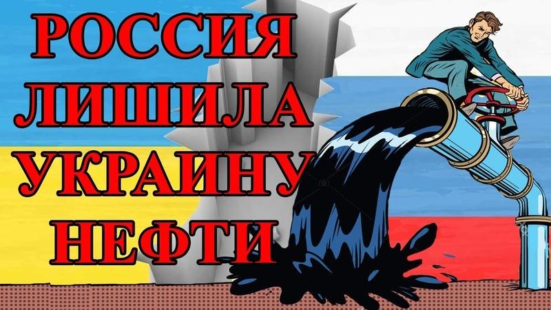 Россия оставила Украину без нефти бензина и угля - Нефтяные санкции - энергетическое эмбарго Украины