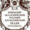 Крымский академический театр им.М.Горького