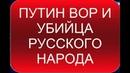 Путин вор и убийца Русского народа Россия на первых местах в мире по мракобесию