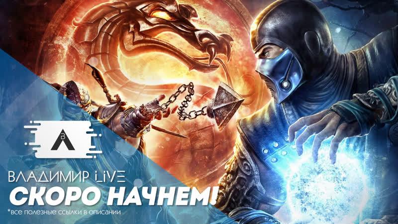 It Has Begun! - Марафон Mortal Kombat